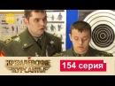 Кремлевские Курсанты 154