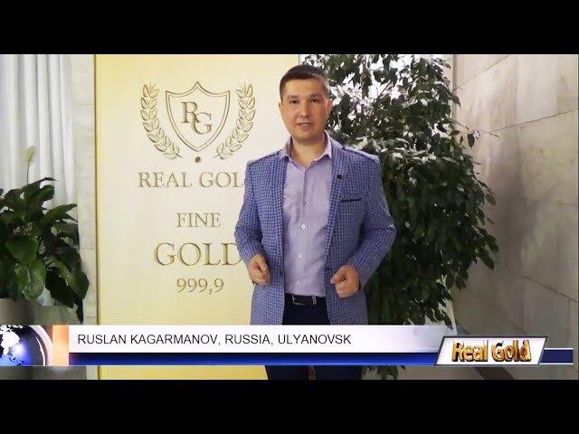 Руслан Кагарманов о международной конференции Real Gold