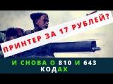 Андрей Топорков про принтер за 17 руб. 19 копеек и кодах 810 и 643 Возрождённый СССР Сегодня