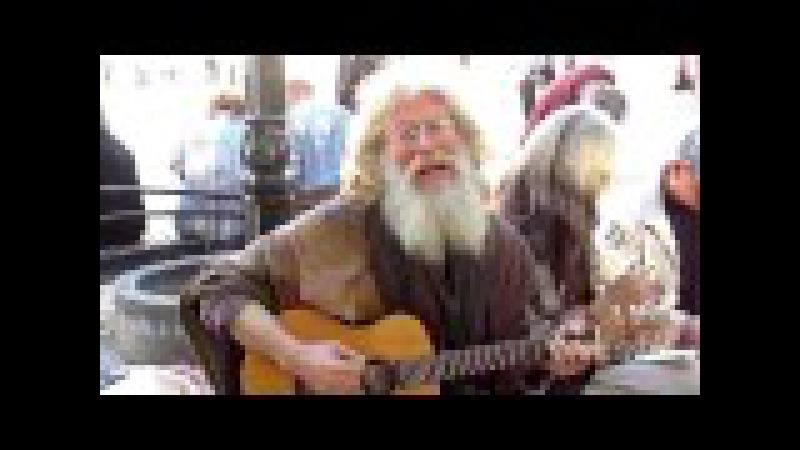David and Shekinah I Am That I Am СМОТРЕТЬ ВСЕМ Уличный Музыкант круто исполнил песню