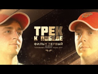 ТОТАЛЬНЫЙ СПИННИНГ. Казань 2017. Фильм первый - ТРЕК К ПОБЕДЕ. Full HD.