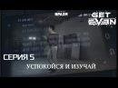 [Get Even] 5 - УСПОКОЙСЯ И ИЗУЧАЙ