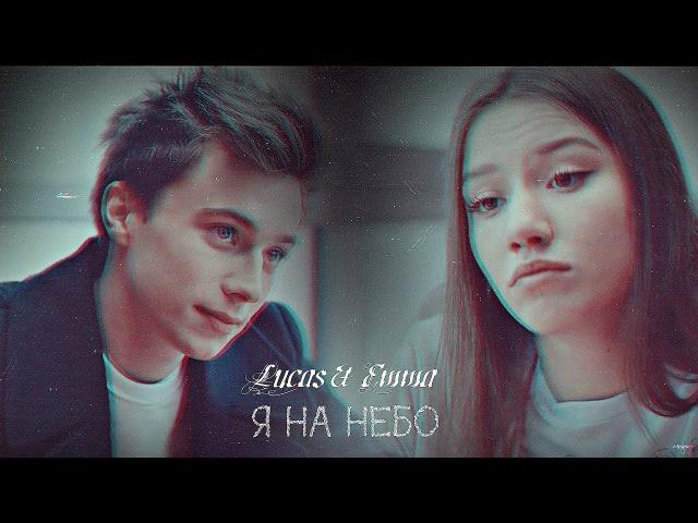 Lucas Emma ✘ Я на небо [Skam France]