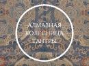 16 Алмазная колесница тантры Досточтимый Лобсанг Тенпа по книге Алана Уоллеса Тибетский буддизм с самых азов