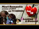 Top most romantic scenes of 2017 on TV ⚢ Lesbian & Bisexual ⚥