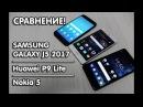 Nokia 5 vs Huawei P9 Lite vs Galaxy J5 2017 | Сравнение