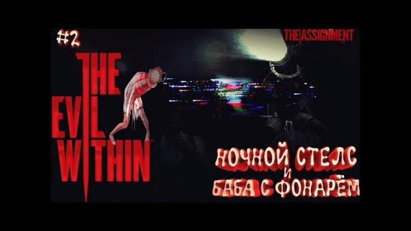 The Evil Within Assignment прохождение Кураями БЕЗУМСТВО 2 Присяга Ночной стелс и баб с фонарем