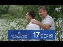Слуга Народа 2 - От любви до импичмента, 17 серия Новый Сериал 2017 в 4к