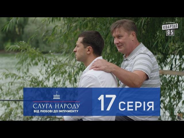 Слуга Народа 2 сезон, 17 серия