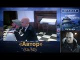 HITMAN - НУЛЕВОЙ ПАЦИЕНТ - Автор (SASO)