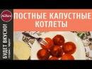 Постные котлеты из капусты видеорецепт Вкусные идеи Айдиго на видео