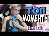Топ моменты с TWITCH | Sorabi показала грудь | Maddyson стал доктором | стрим sololineabuze [Клипы]