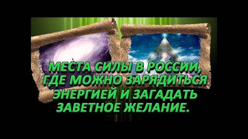 Места силы в России где можно зарядиться энергией и загадать заветное желание