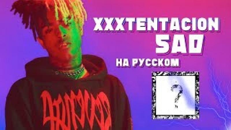 XXXtentacion - SAD! (русский перевод)