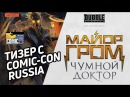 Майор Гром Чумной доктор Тизер с Comic Con Russia Bubble Studios