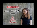 Rammstein - Stirb Nicht Vor Mir (acoustic cover by Daria Trusova)