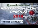 ПРОГНОЗ на 2018 год Что вас ожидает Расчет личного года ИринаВалентино