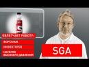Присадка к бензину Супротек СГА эффекты и инструкция. Автохимия и составы Suprotec