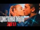 Фильм взорвал тренды ютуба \\\ МОЯ ЕДИНСТВЕННАЯ ЛЮБОВЬ \\\ Русские мелодрамы 2017 НО...