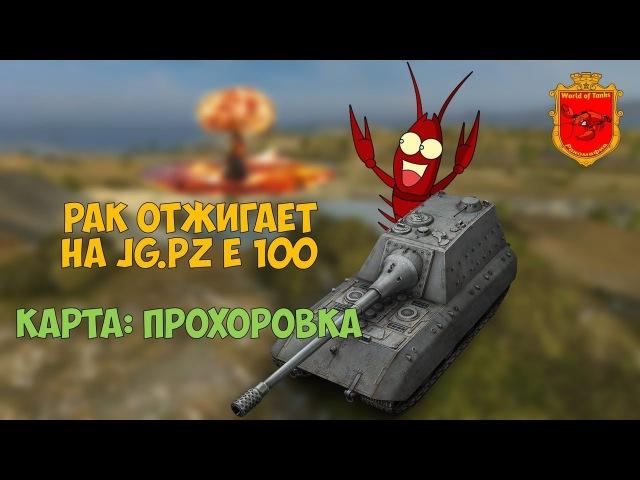 РАК НА Jagdpanzer E 100 ОТЖИГАЕТ НА ПРОХОРОВКЕ Лучшие Бои Красных Скиловичков World of Ta...