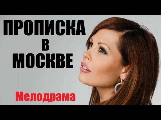 ПРОПИСКА В МОСКВЕ, топовая мелодрама, восхитительный фильм, русская новинка HD