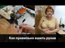 Мастер класс по шитью Как правильно вшить рукав Как втачать рукав