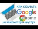 Как установить Google Chrome на компьютер и ноутбук