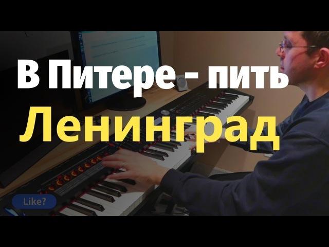 В Питере - Пить (группа Ленинград) Leningrad - In Piter You Drink - Piano Cover