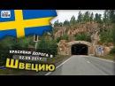 ЕП17 #2 Красивая дорога до Стокгольма. Тоннели. Паром. Ссылка: