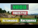 УСТАНОВКА И ЛУЧШАЯ НАСТРОЙКА NVIDIA FREESTYLE PUBG