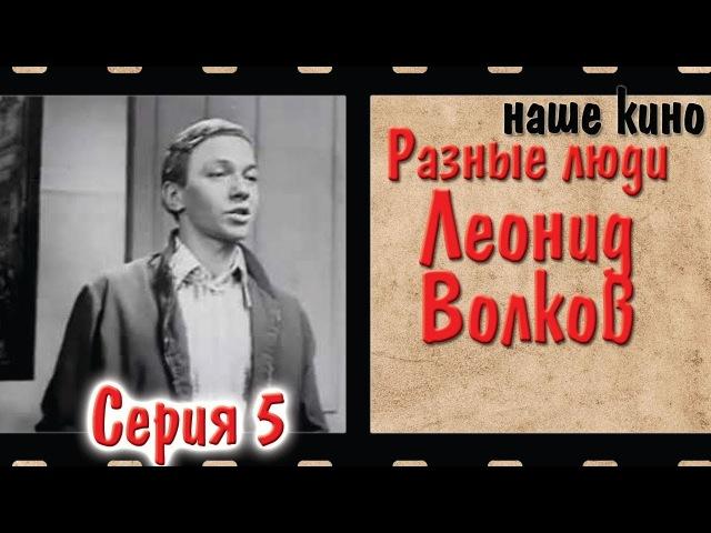 Разные люди. Леонид Волков. Серия 5. Наше кино. Киноповесть. 1973.