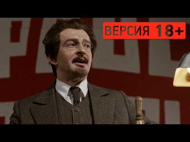Сериал Троцкий (версия 18) 1 сезон 5 серия — смотреть онлайн видео, бесплатно!