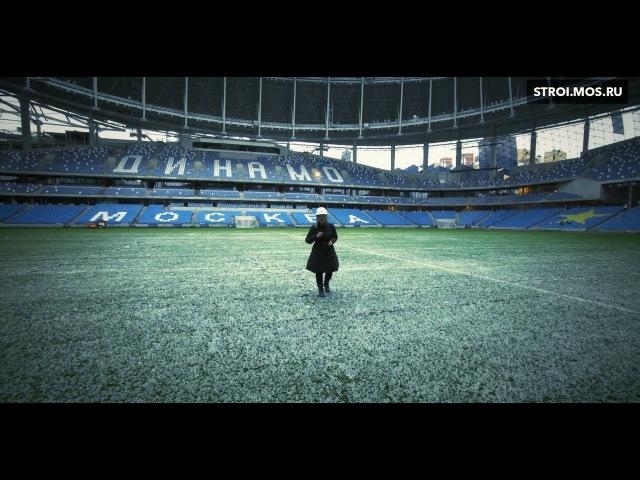 Стадион Динамо: тест поля, монтаж чешуи и ожившие барельефы