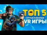 ТОП 5 VR ИГРЫ! Самые лучшие и веселые ВР игры + Ссылки на скачивание