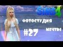 The Sims 4 /Фотостудия мечты / 27/Своя среди чужих - Детектив!