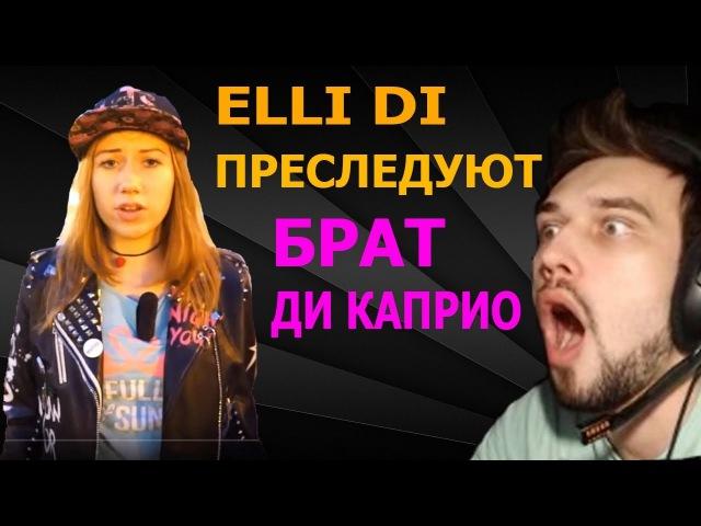 SNAILKICK смотрит ТРЕНДЫ YouTube | НАРЕЗКА | Elli Di ПРЕСЛЕДУЮТ. Брат ДИ КАПРИО