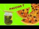 НЕ ВЫЛИВАЙТЕ РАССОЛ Пицца на томатном тесте Эксперименты с тестом