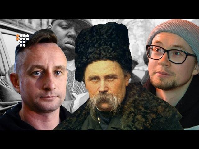 Freel про реп Біггі літературу та Шевченка в новому сюжеті