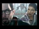 Тип ждём Half-Life 3 и катаем прошлые части