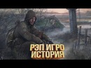 Игро Рэп - S.T.A.L.K.E.R. Рэп про Чернобыль