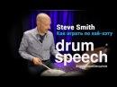Steve Smith Как правильно играть на хай хэте