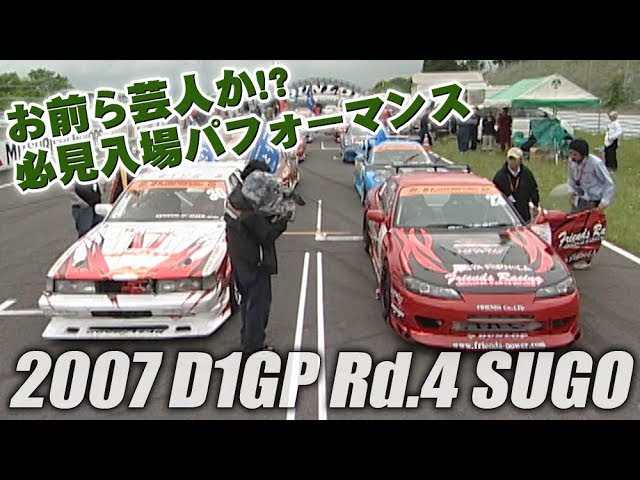 Video Option VOL.161 — D1GP 2007 Rd.4 at Sportsland Sugo: Tsuiso BEST16.