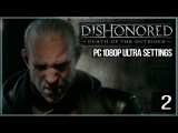 Дауд ● Злой Dishonored: Death of the Outsider #2
