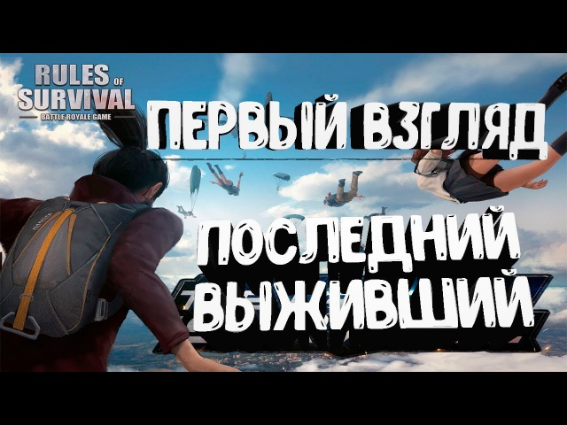 НОВЫЙ КЛОН PUBG(IOS/ANDROID) - Rules Of Survival