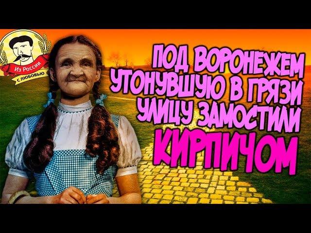 Из России с любовь. Под Воронежем утонувшую в грязи улицу замостили кирпичом