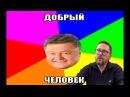 Месседжи Порошенко в День Злуки про опасность смены власти запрет слов об офшорах и тратах Пэтра и пятой колоны