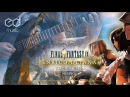 FF9 You're not alone music remake