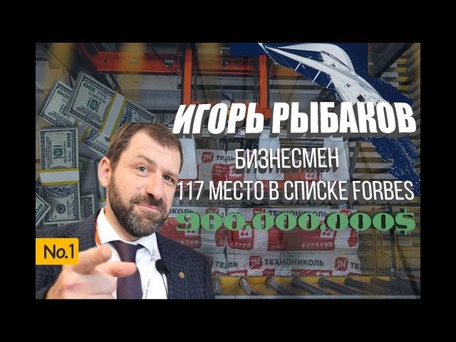 Интервью с Игорем Рыбаковым 119 попыток в поиске своей ниши