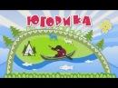Югорика. Согласные буквы Ң и Ӆ. Хантыйский язык, казымский диалект