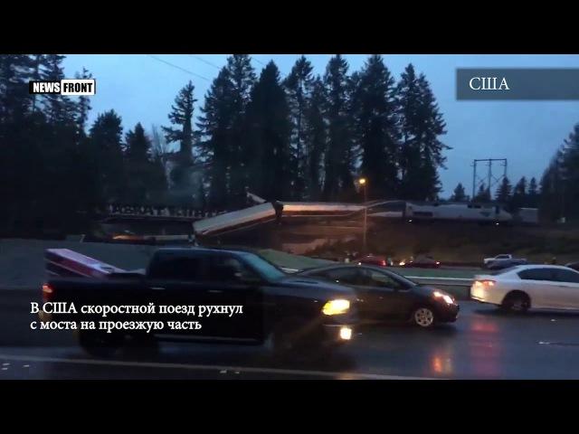 В США скоростной поезд сошёл с рельсов и упал с моста